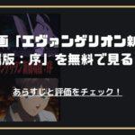 映画「エヴァンゲリオン新劇場版:序」のフル動画を無料で見る!