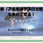 映画「アルキメデスの大戦」 を無料で見る!