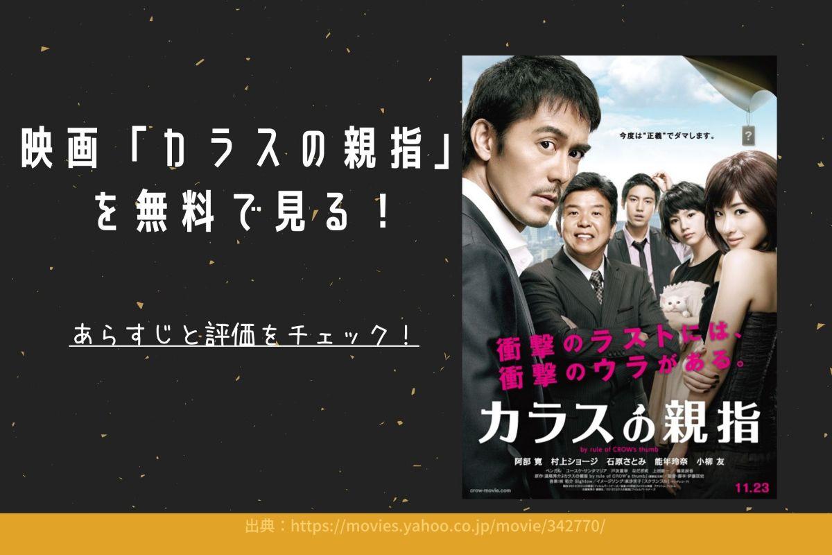 映画「カラスの親指」 を無料で見る!