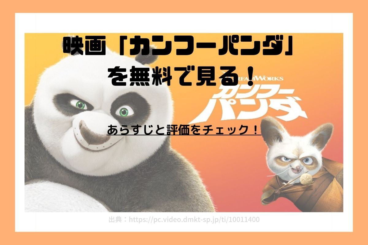 映画「カンフーパンダ」を無料で見る!