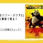 映画「カンフー・パンダ2」 を無料で見る!