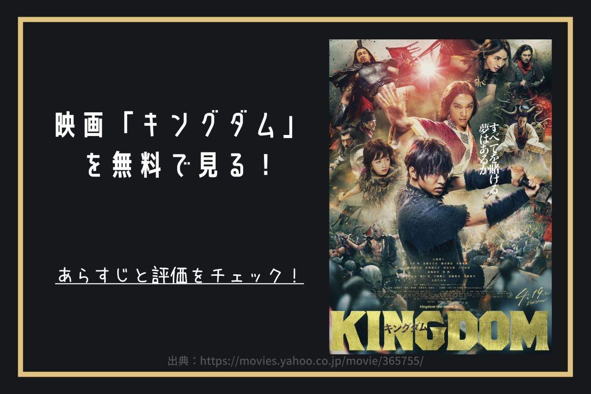 映画「キングダム」を無料で見る!