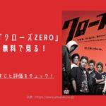 映画「クローズZERO」を無料で見る!