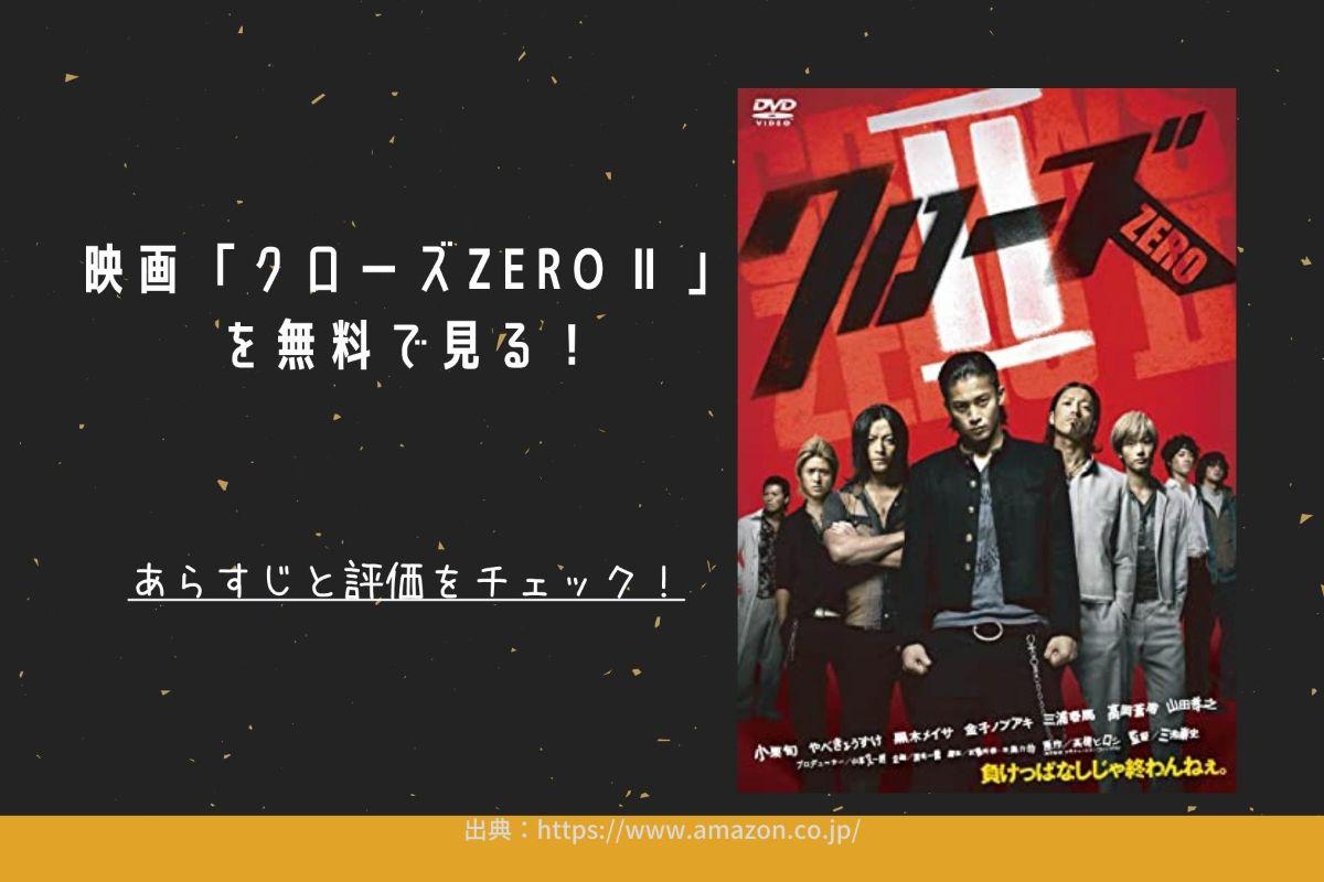 映画「クローズZERO Ⅱ」 を無料で見る!