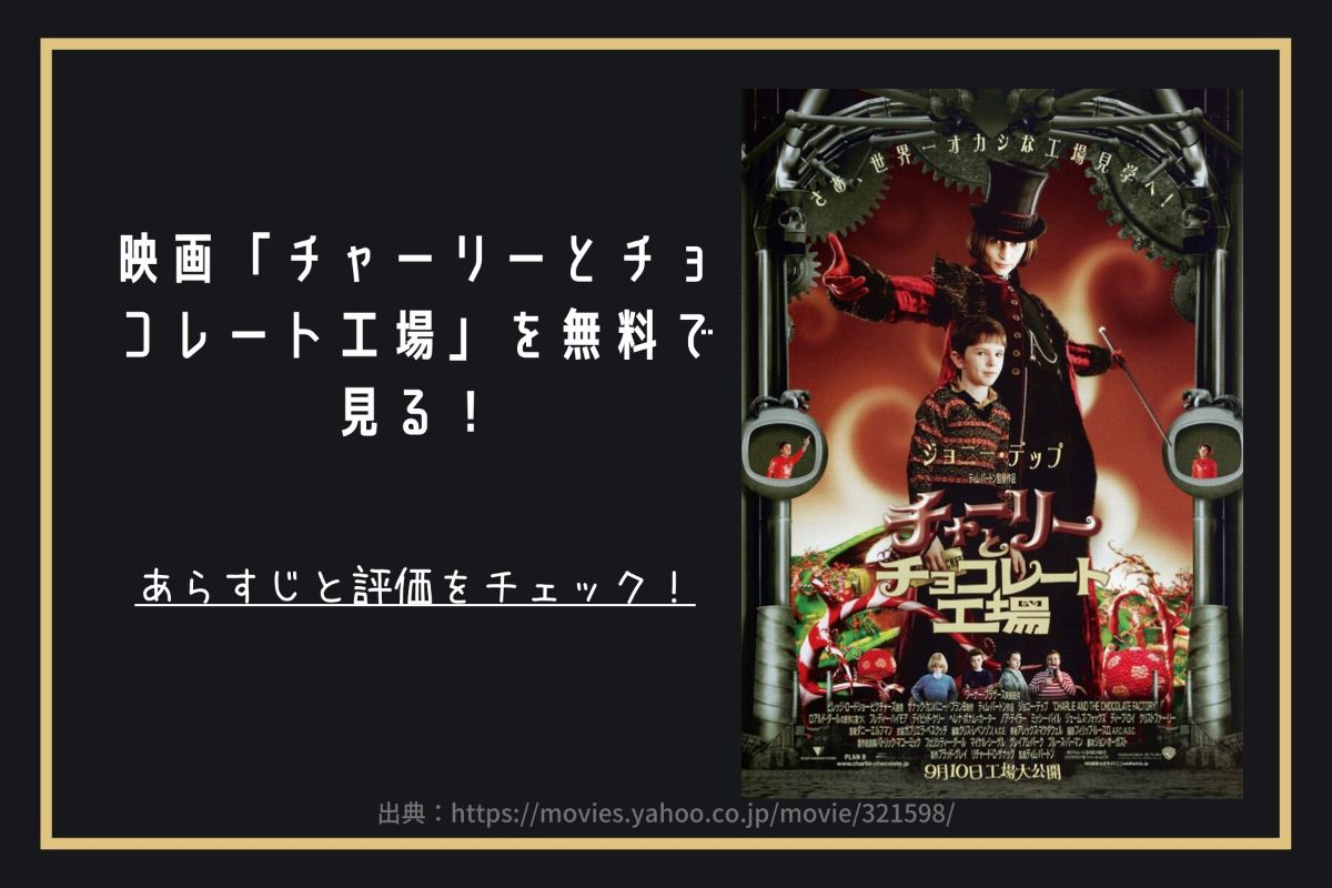 映画「チャーリーとチョコレート工場」を無料で見る!