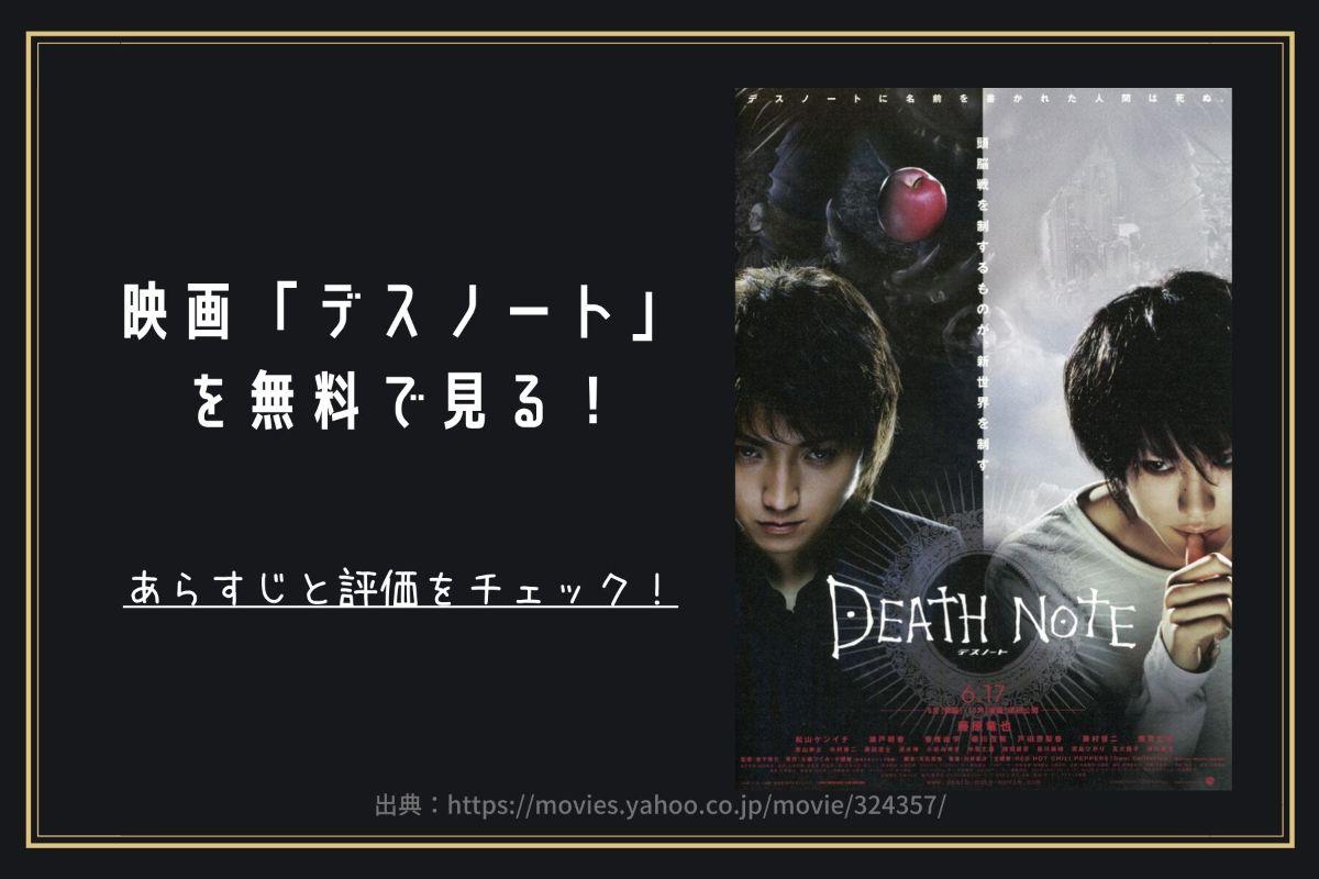 映画「デスノート」 を無料で見る!