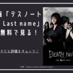 映画「デスノート the Last name」を無料で見る!