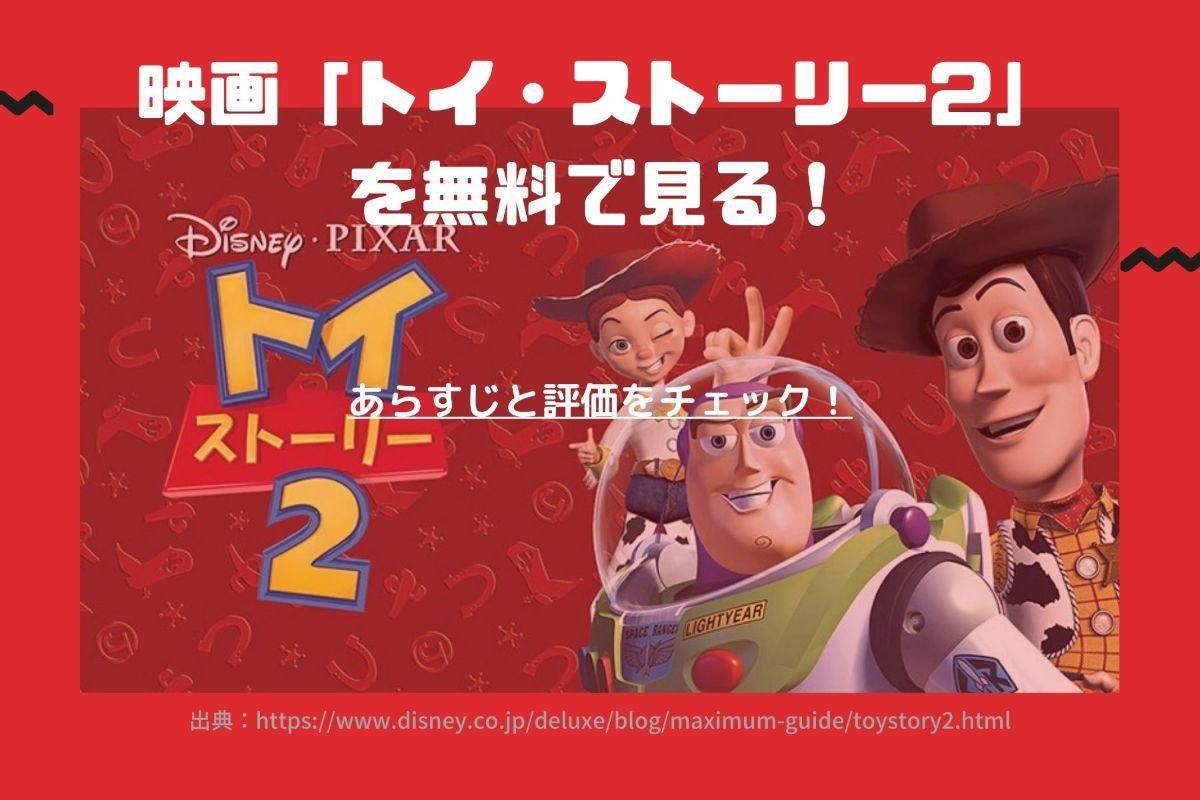 映画「トイ・ストーリー2」 を無料で見る!