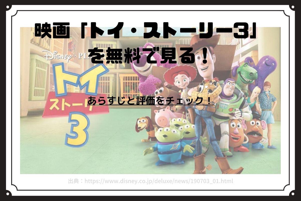 映画「トイ・ストーリー3」を無料で見る!