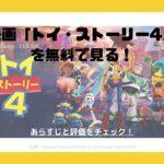 映画「トイ・ストーリー4」 を無料で見る!