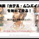 映画「ホテル・ムンバイ」を無料で見る!
