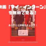映画「マイ・インターン」 を無料で見る!