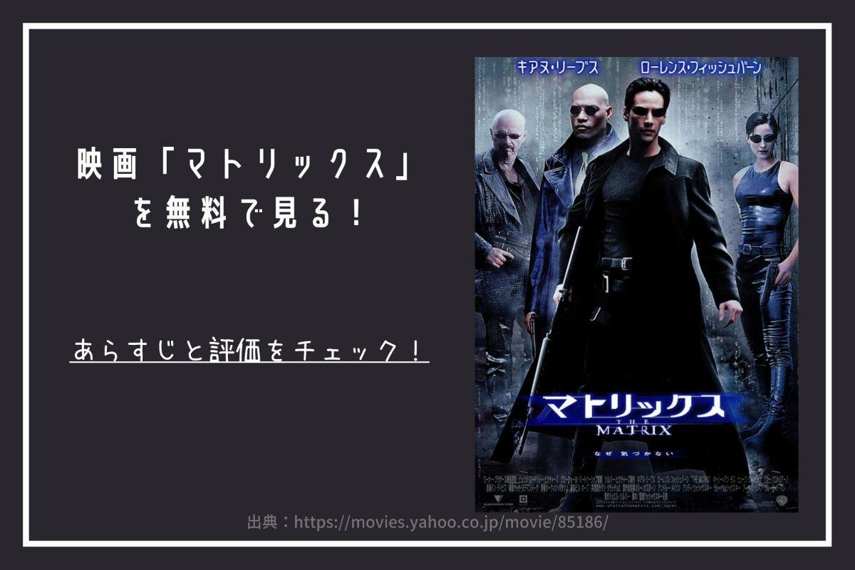 映画「マトリックス」 を無料で見る!