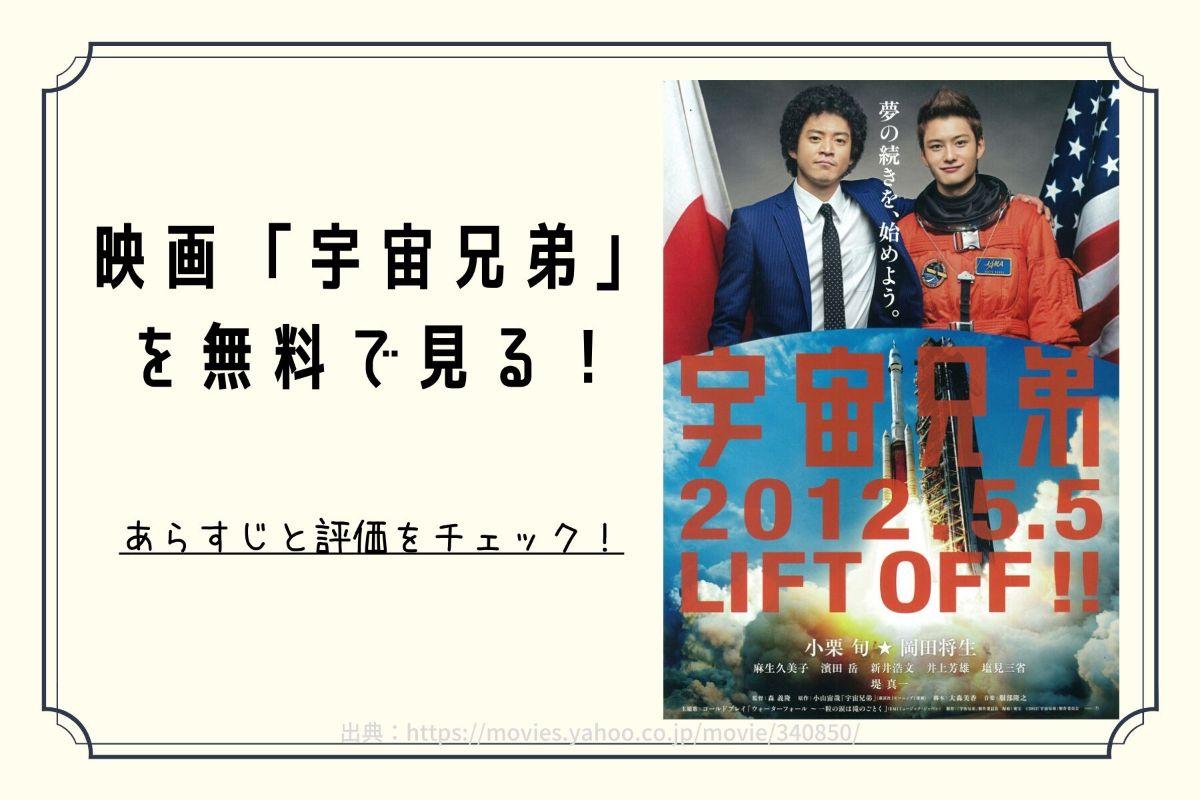 映画「宇宙兄弟」を無料で見る!