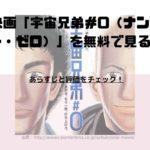 映画「宇宙兄弟#0(ナンバー・ゼロ)」を無料で見る!