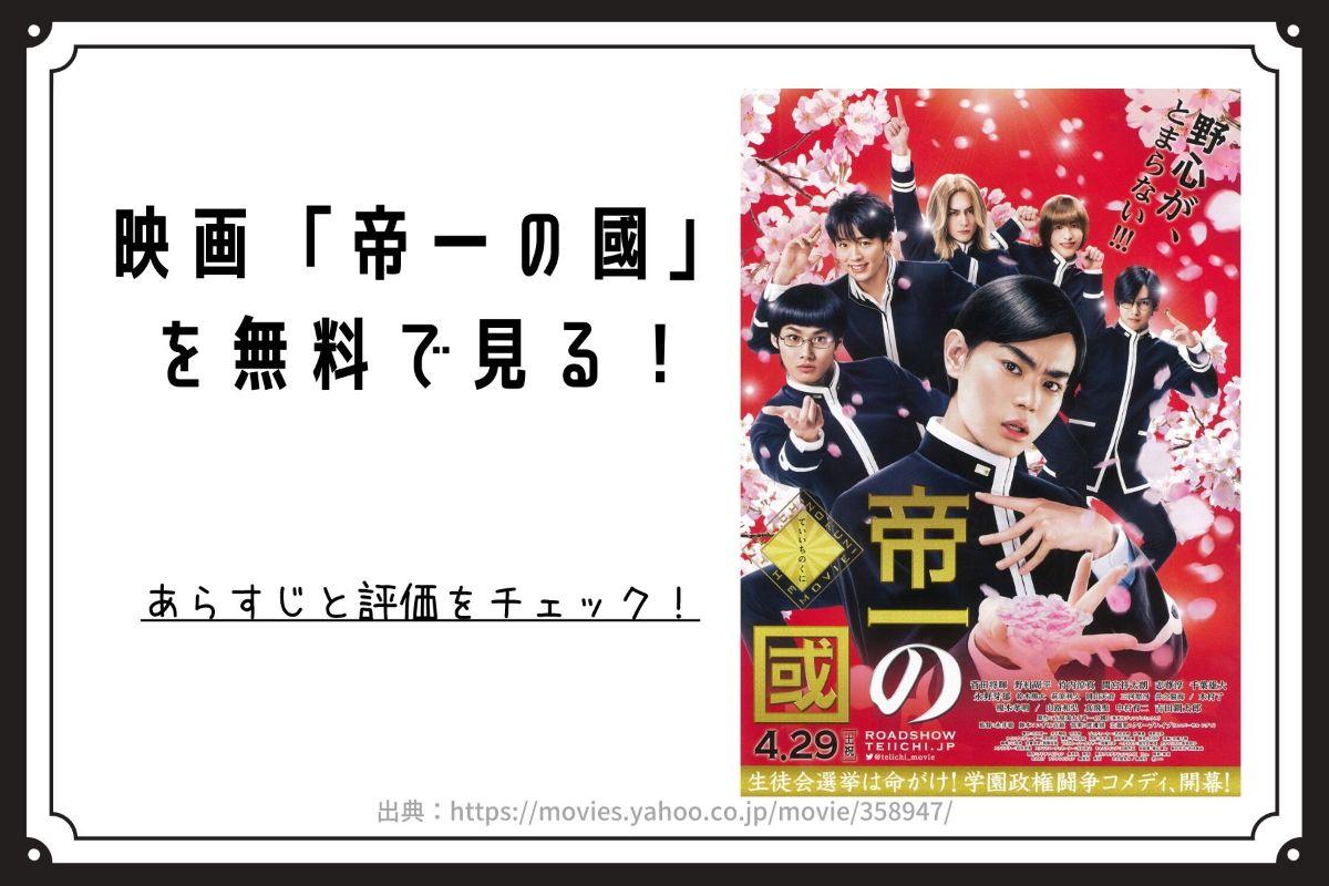 映画「帝一の國」を無料で見る!