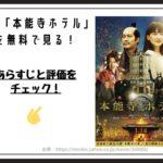 映画「本能寺ホテル」を無料で見る!