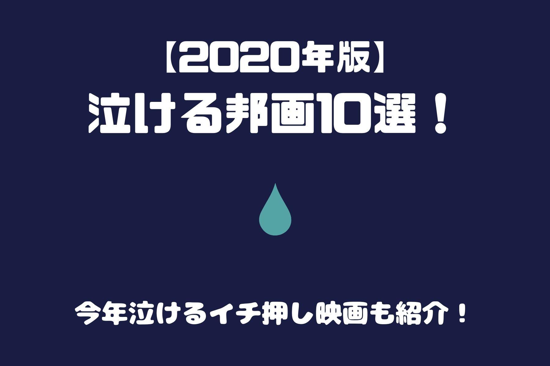 泣ける邦画10選!【2020年版】