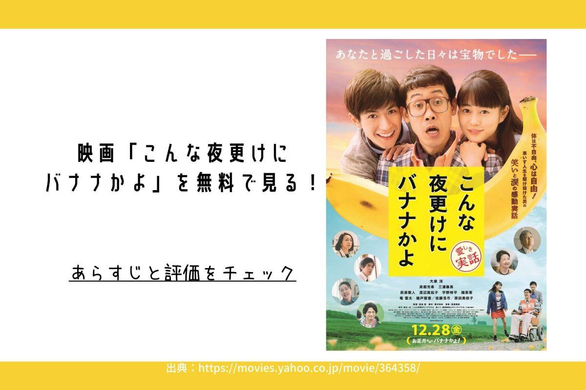 映画「こんな夜更けにバナナかよ」を無料で見る!