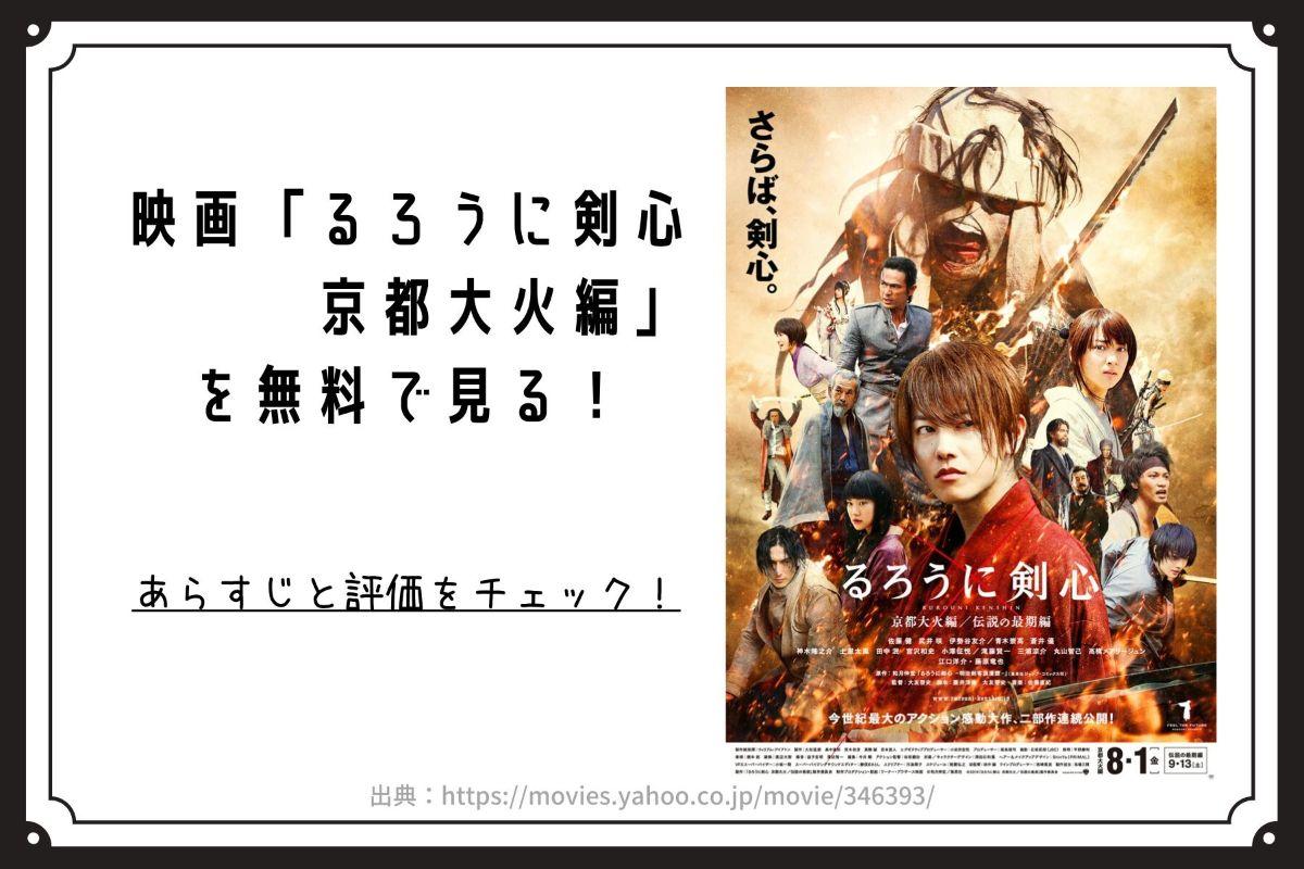 映画「るろうに剣心 京都大火編」 を無料で見る!