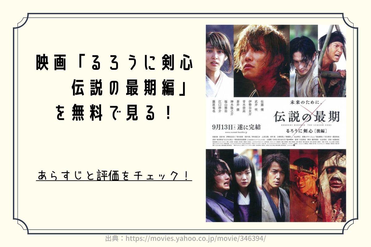 映画「るろうに剣心 伝説の最期編」 を無料で見る!