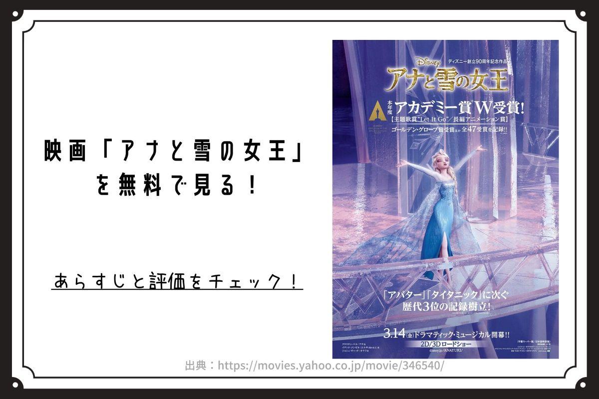 映画「アナと雪の女王」 を無料で見る!