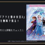 映画「アナと雪の女王2」 を無料で見る!