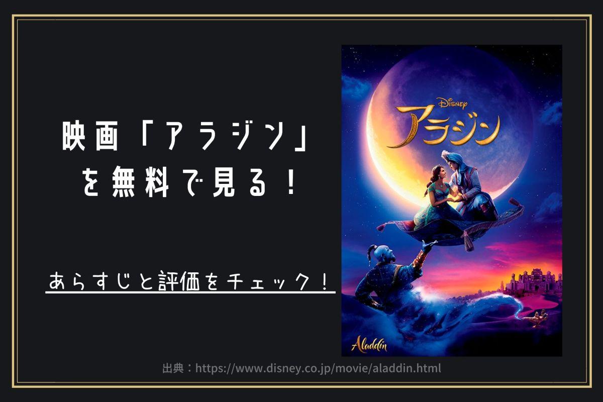 映画「アラジン」 を無料で見る!