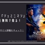 映画「ジェミニマン」を無料で見る!