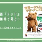 映画「テッド」を無料で見る!