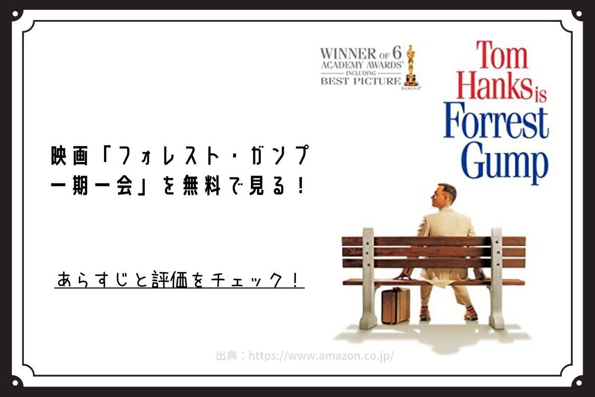 映画「フォレスト・ガンプ 一期一会」を無料で見る!