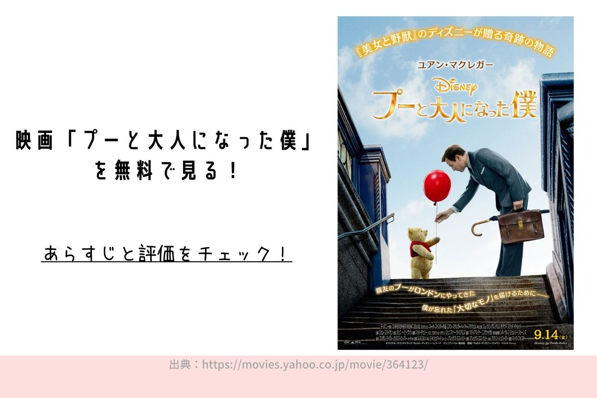 映画「プーと大人になった僕」 を無料で見る!