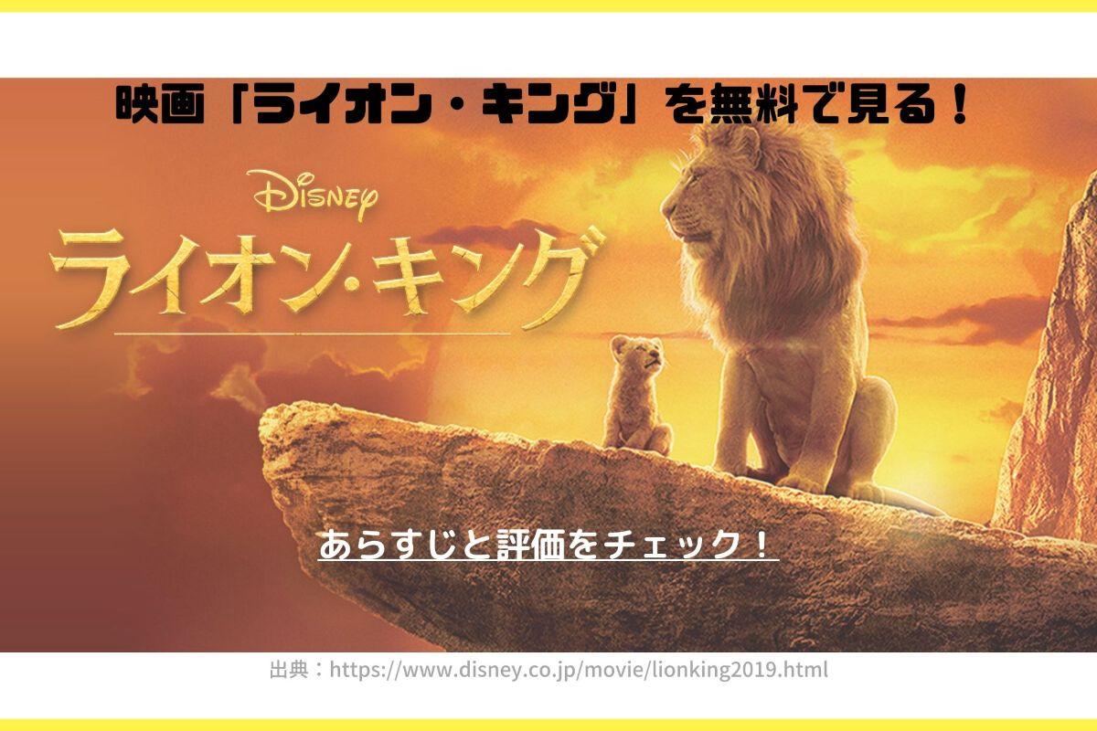 映画「ライオン・キング」を無料で見る!