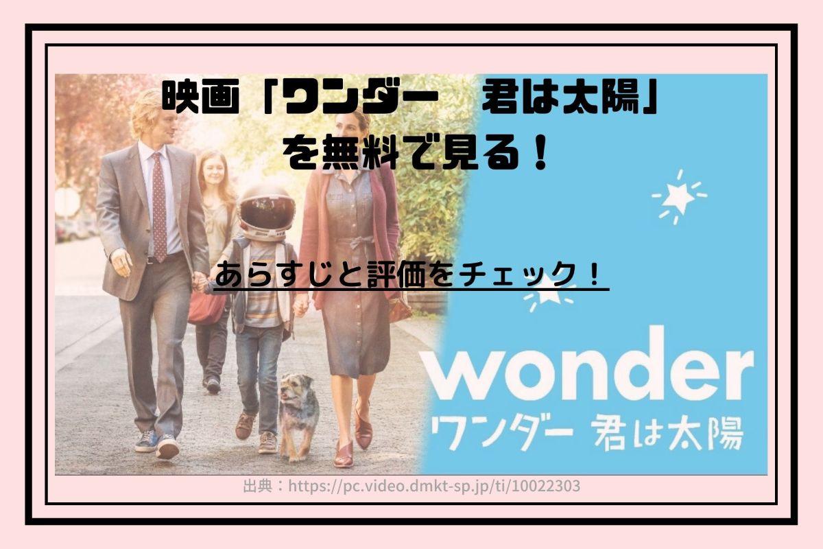 映画「ワンダー 君は太陽」 を無料で見る!
