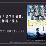 映画「七つの会議」 を無料で見る!