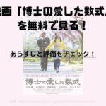 映画「博士の愛した数式」を無料で見る!