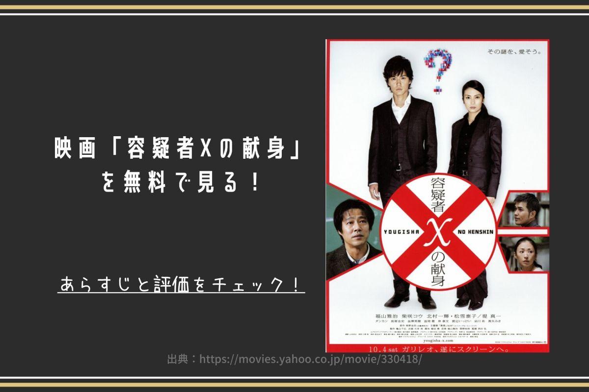 映画「容疑者Xの献身」 を無料で見る!
