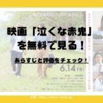 映画「泣くな赤鬼」 を無料で見る!