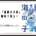 映画「海獣の子供」 を無料で見る!