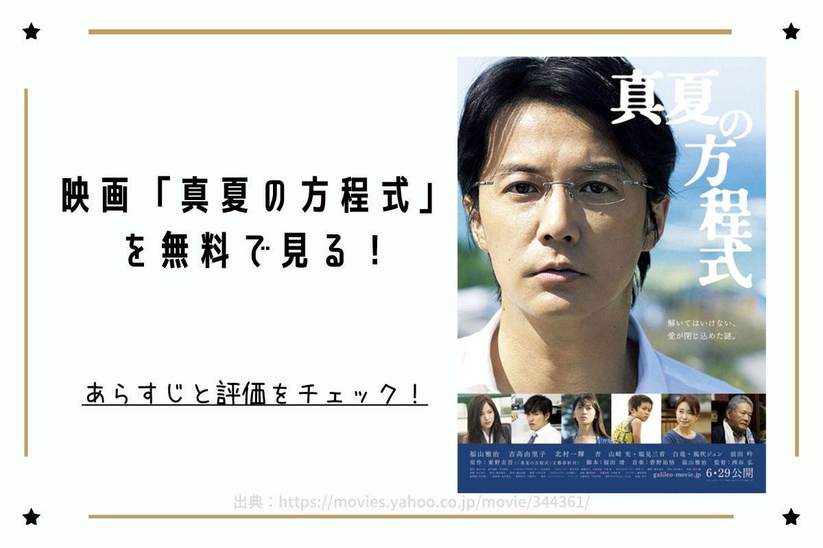 映画「真夏の方程式」を無料で見る!