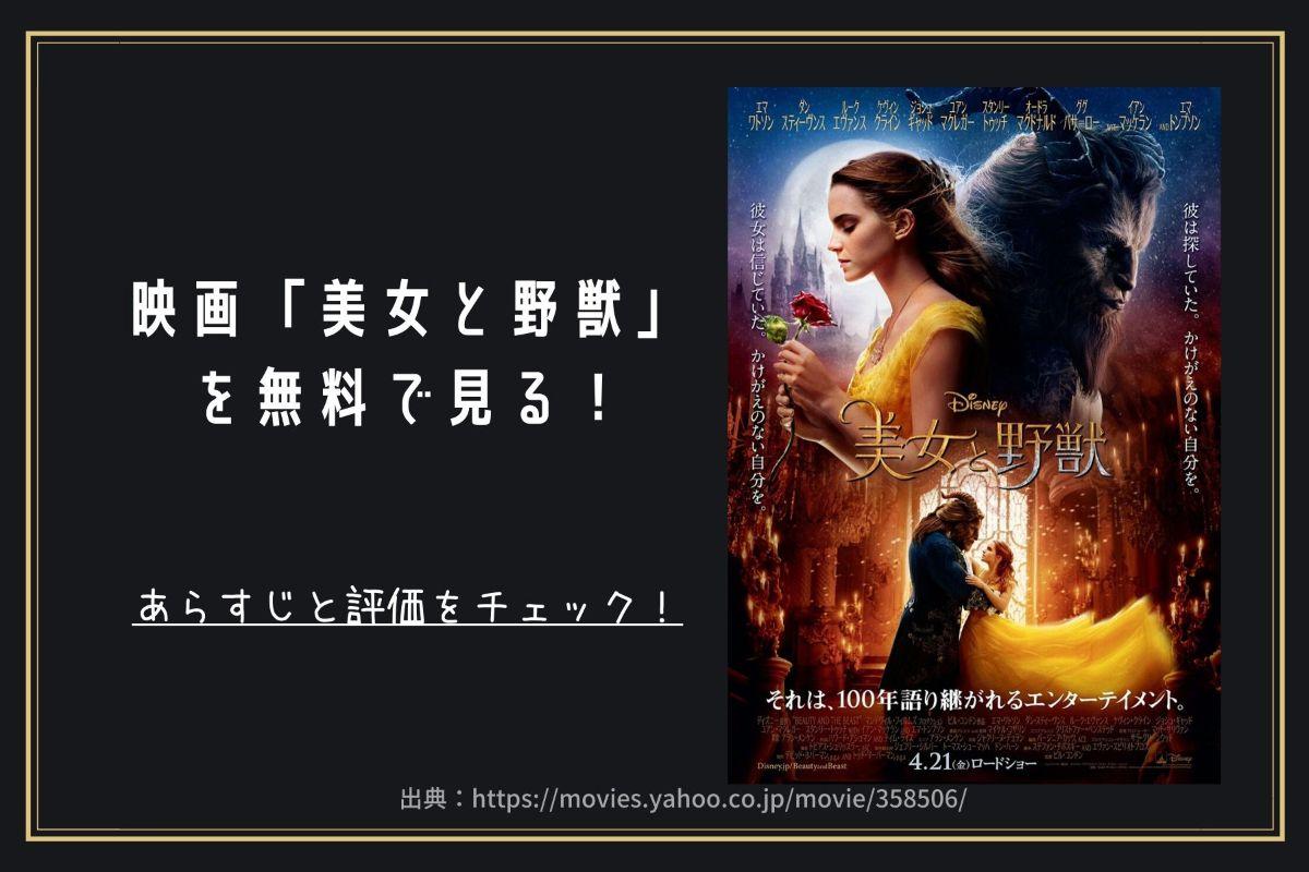 映画「美女と野獣」 を無料で見る!