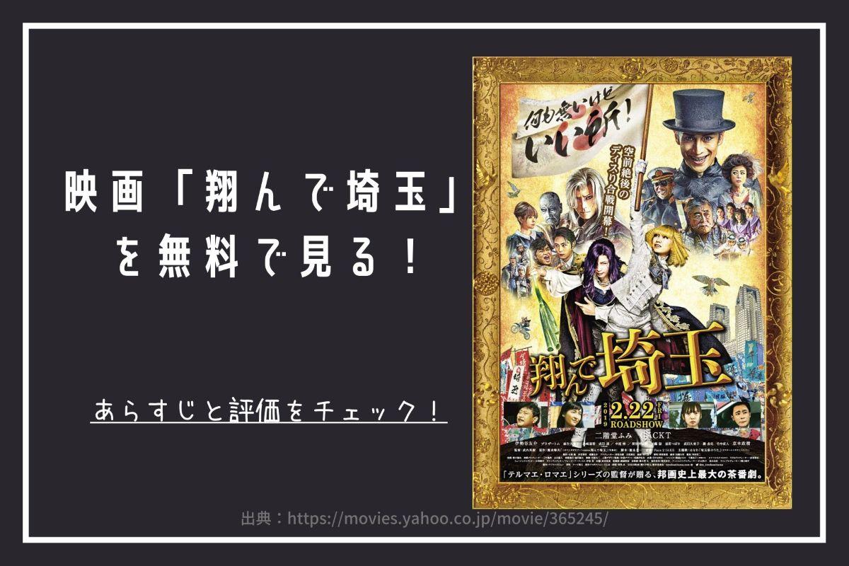 映画「翔んで埼玉」 を無料で見る!