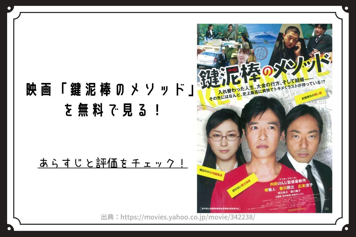映画「鍵泥棒のメソッド」 を無料で見る!