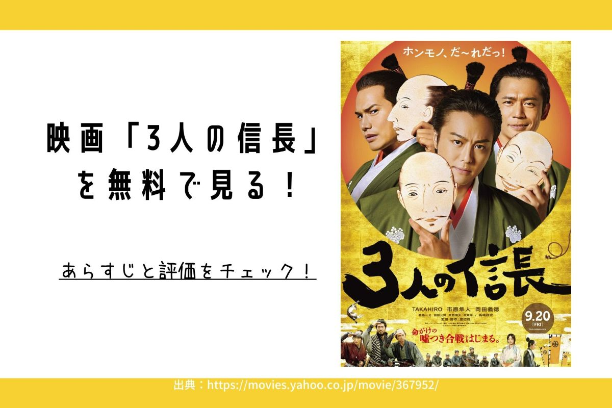 映画「3人の信長」 を無料で見る!