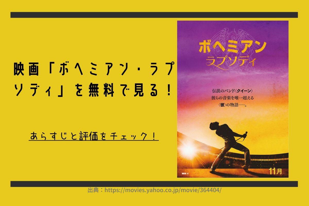 映画「ボヘミアン・ラプソディ」を無料で見る!