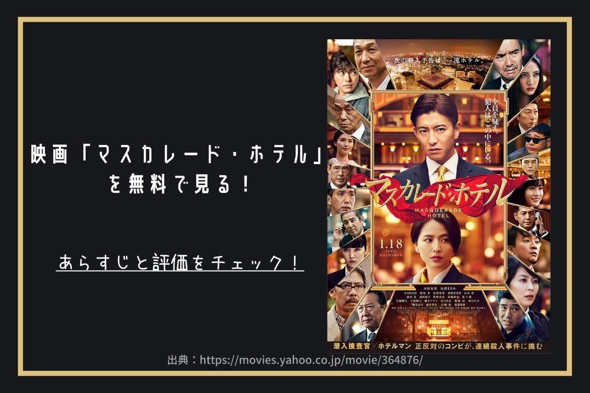 映画「マスカレード・ホテル」 を無料で見る!