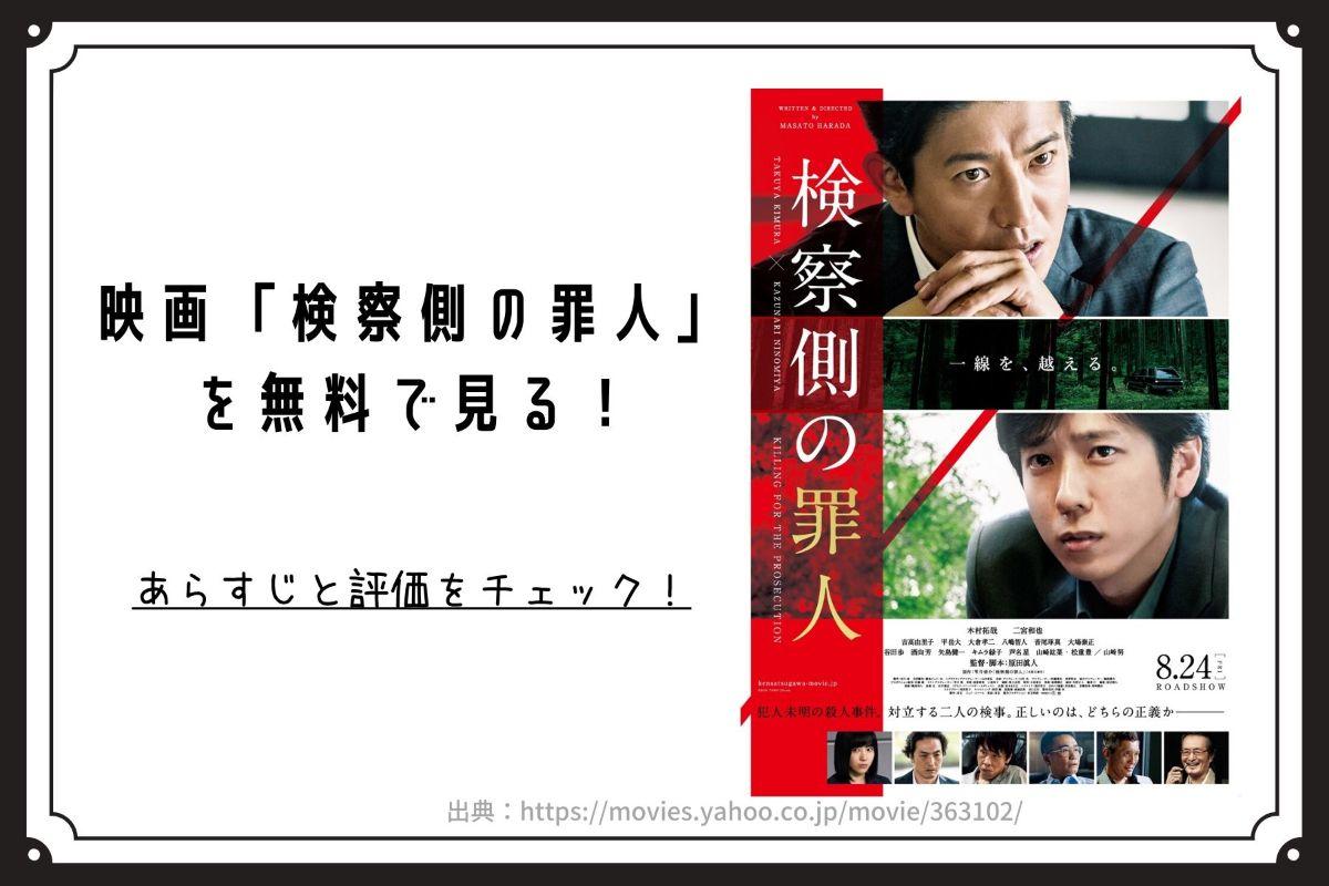 映画「検察側の罪人」 を無料で見る!